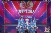 庆贺《出彩中国人》武艺班演出成功大型活动