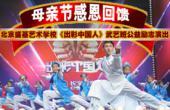母亲节感恩回馈《出彩中国人》武艺班公益励志演出