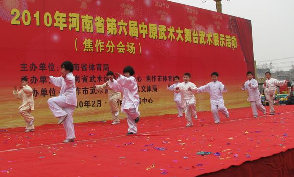 2010.2.27 河南省第六届中原武术赛