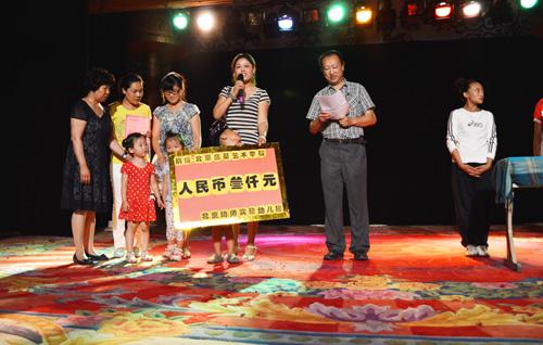 北京幼师实验幼儿园上台捐款