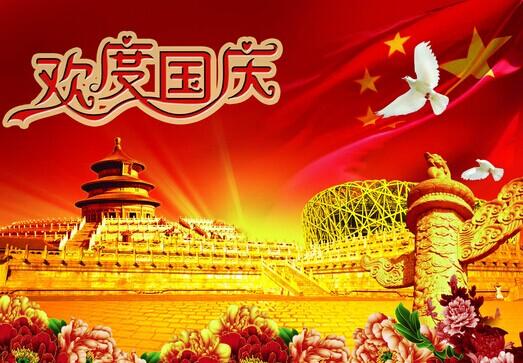 伍福网ceo宋自福先生祝全国人民国庆节快乐