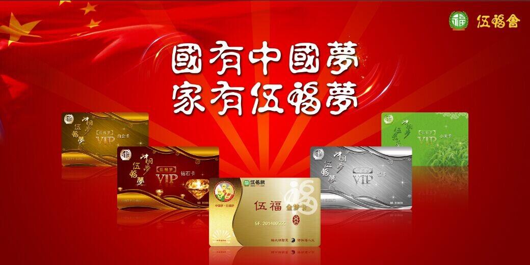 """""""国有中国梦 家有伍福梦""""伍福梦会员卡正式上线"""