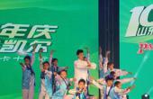 武艺班受邀参加《绿卡凯尔成立十周年》大型演出
