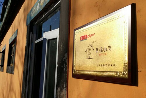 """南方公益 """"幸福厨房""""落户北京盛基艺术学校"""