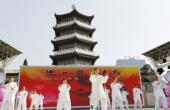 九太极走进北京平谷 伍福梦助力文化旅游