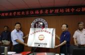 伍福养老护理培训中心在河南护理职业学院揭牌