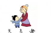 中华传统文化里的孝道