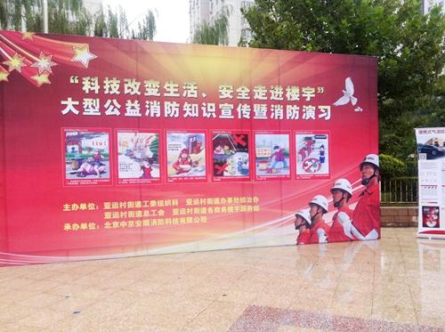 中奥伍福集团参加奥运核心地区消防演习