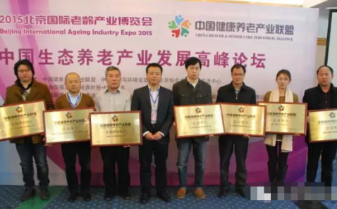 中国生态养老产业发展高峰论坛在京成功举办