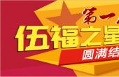 """第一届""""伍福之星""""网络评选圆满闭幕"""