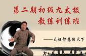 九太极教初级练培训班招生简章