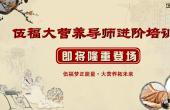 伍福大营养导师进阶培训   2016招生简章