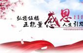 首届伍福感恩节(9.19)专题征文启事