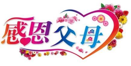春节回家 孝敬爸妈