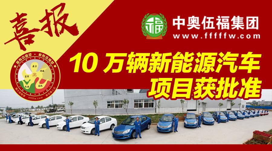 中奥伍福集团10万辆新能源汽车项目获批准