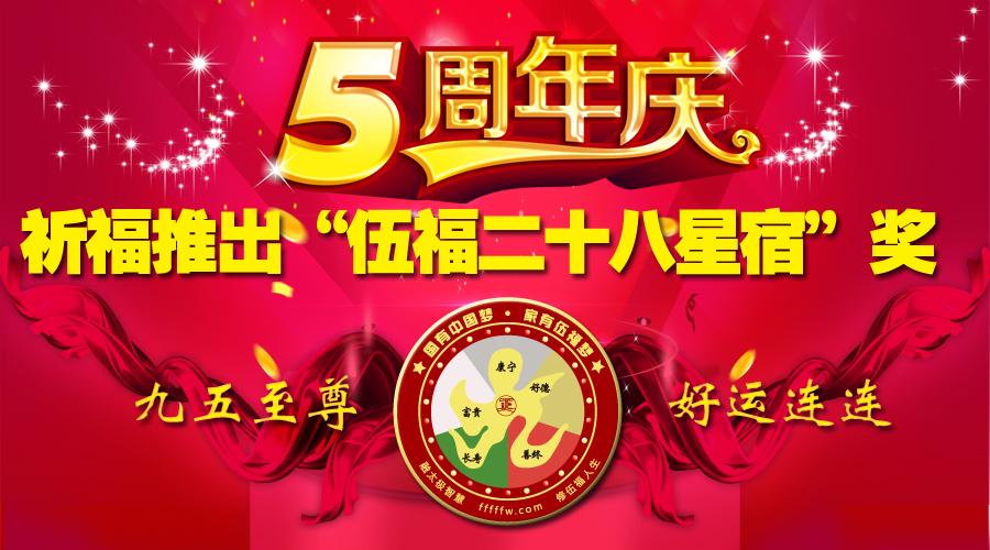 """中奥伍福集团""""遵义会议""""——伍周年庆典在盘古大观举行"""