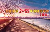 戊戌年伍福春联赏析集锦