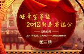 第三期旺年全家福 新春赛福分活动明天开启
