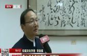 伍福文化学者宋自福解析毛体书法的文化价值
