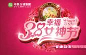 """焕发新时代的巾帼力量 """"三八""""国际劳动妇女节"""