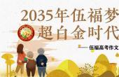伍福高考作文:2035年伍福梦超白金时代