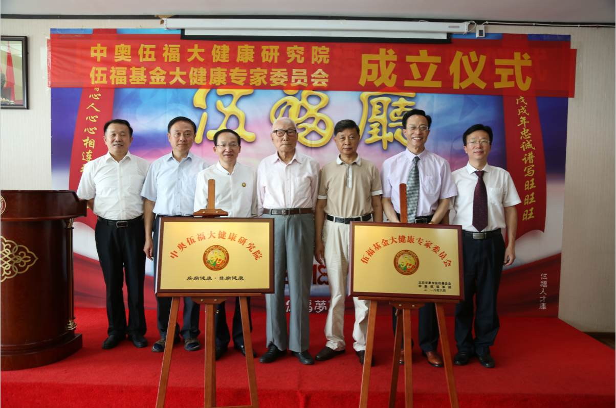 伍福大健康研究院成立仪式在京举行