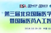 中奥伍福集团将应邀参加第三届北京国际医学大会