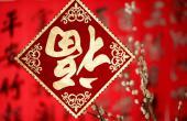 伍福人关于春节、春联、酒的量子纠缠