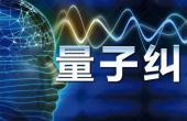 机因修复之力:量子纠缠(上)