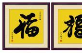揭密:董事长创作中華奋斗福的灵感、初衷、寓意