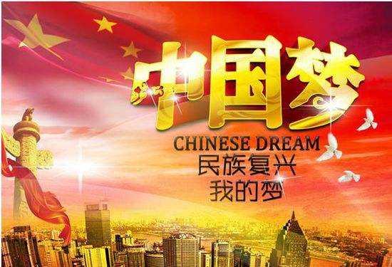 以正确的幸福观助推中国梦
