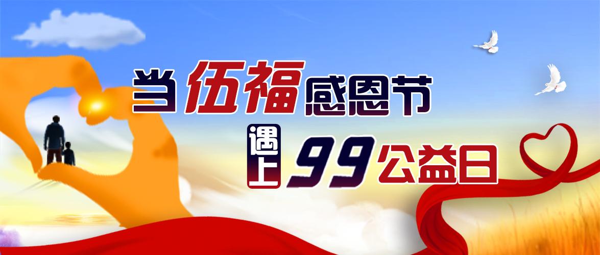 """当伍福感恩节遇上""""99公益日"""""""