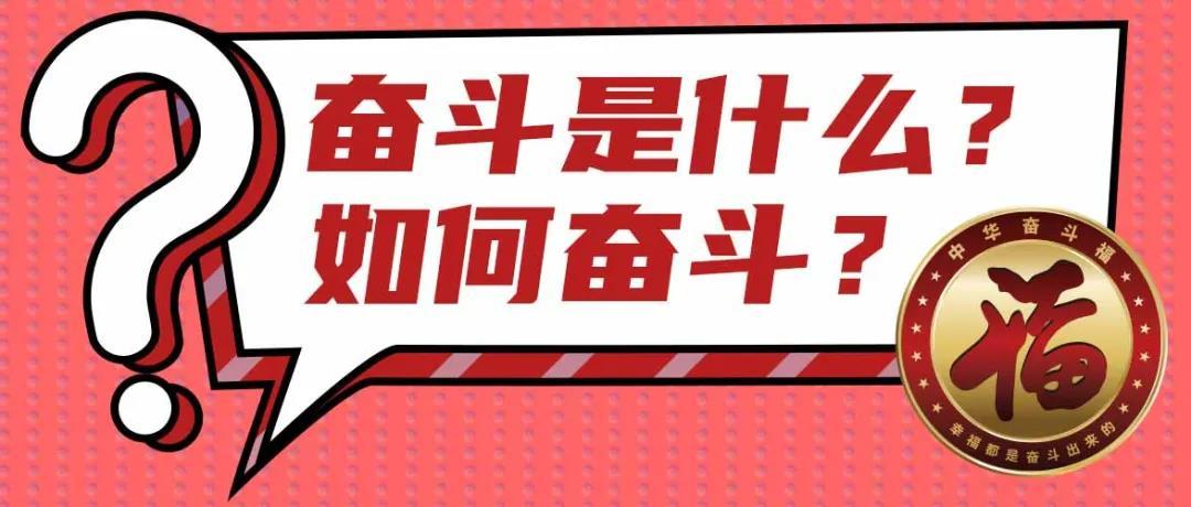 宋自福董事长:奋斗是什么,如何奋斗?