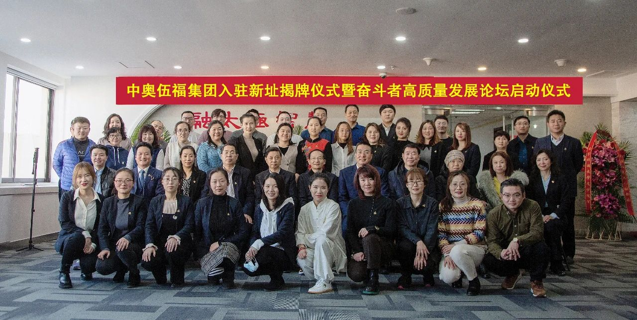 中奥伍福集团入驻北京国际会议中心暨奋斗者高质量发展